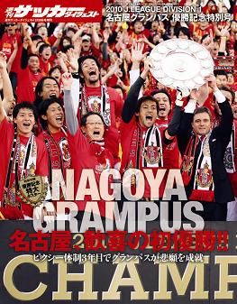 2010 nagoya.jpg